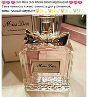 Miss Dior Cherie Blooming Bouquet Dior
