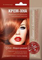 """Крем-Хна в готовом виде """"Медно-рыжий"""" с репейным маслом. 50 мл. FITOкосметик."""