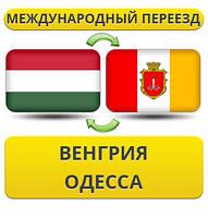Международный Переезд из Венгрии в Одессу