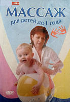 Обучающее видео Массаж для детей до 1 года DVD
