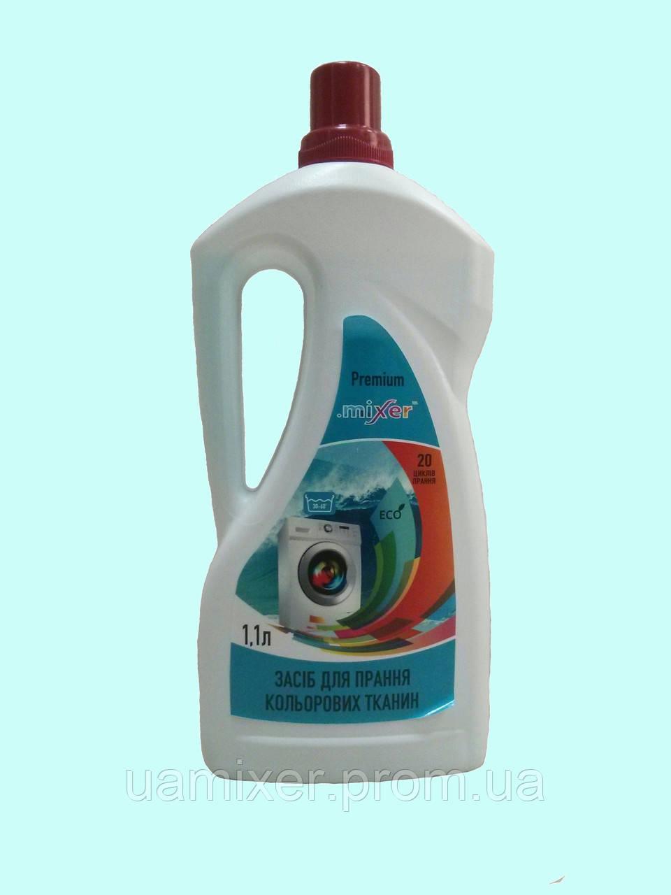 "Засіб для прання кольорових тканин ""MIXER"" Premium, 1.1л - МИКСЕР.ЮА Интернет-магазин в Харькове"