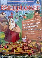 Обучающее видео Немецкий алфавит для детей