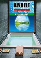 Шунгитовый порошок для ванн 1,00кг.