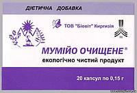 Мумие очищенное Биовит. по 0,15 г. №20 (капсулы).
