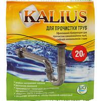 Калиус для прочистки труб 20г