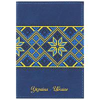 Обкладинка на паспорт з жовтою вишиванкою синя