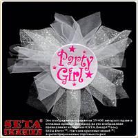 """Значок (розетка) """"Party girl"""", отличительный знак на девичник белый"""