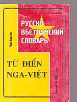 Чан Ван Ко Русско-вьетнамский словарь более 10 000 слов