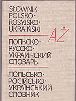 Польско-русско-украинский словарь