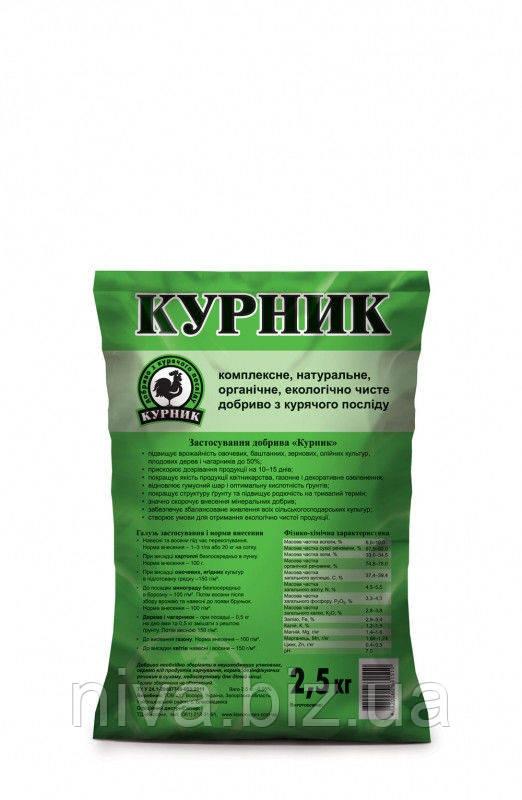 Курник екологічно чисте добриво Україна 2.5 кг