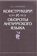 А.С. Хорнби Конструкции и обороты английского языка