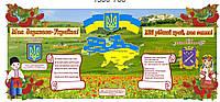 """Набор стендов """"Моя держава-Україна"""""""
