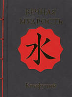 Вечная мудрость Конфуций