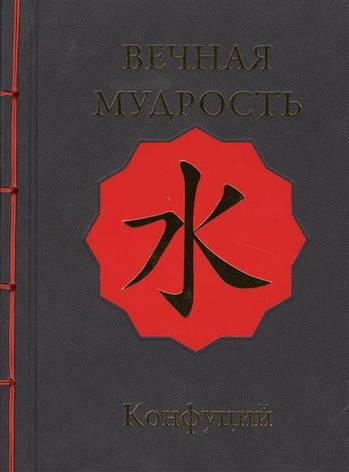 Вечная мудрость Конфуций, фото 2
