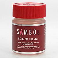 Засіб для чищення монет - біметал - Sambol