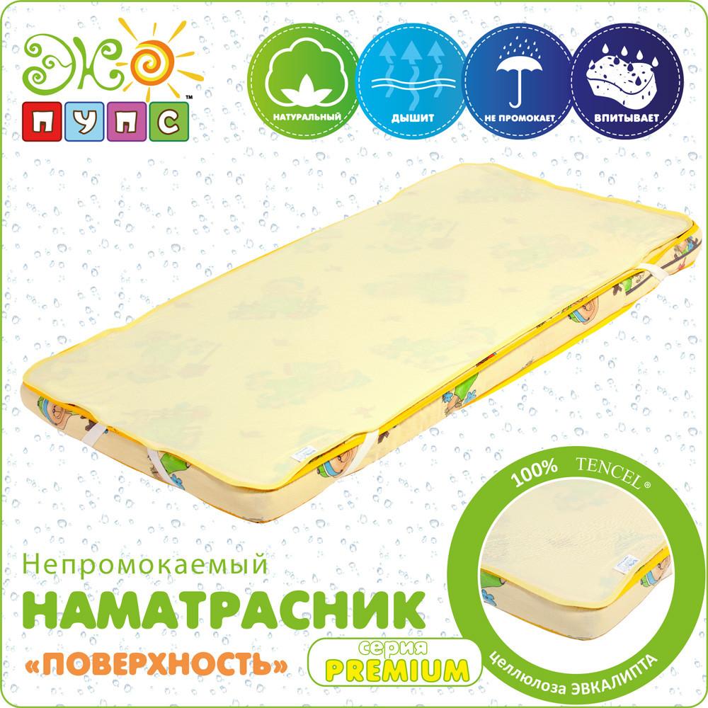 Непромокаемый наматрасник «Поверхность Premium» (в ассортименте, 90/200 см), Эко-Пупс
