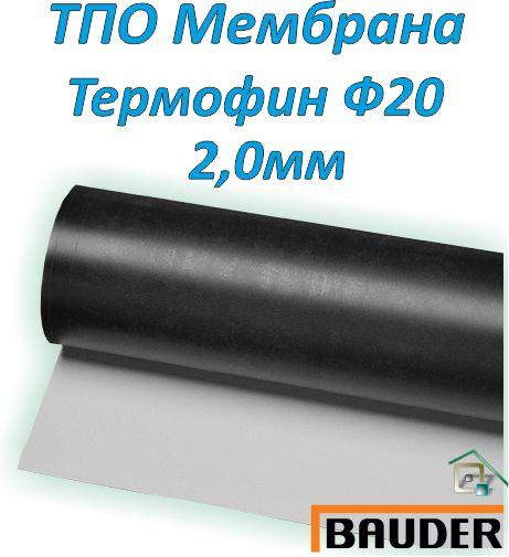 Кровельная ТПО мембрана Баудер ТЕРМОФИН Ф20  2,0 мм