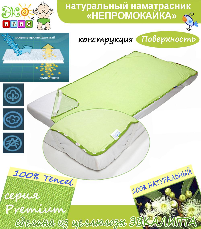 Непромокаемый наматрасник «Поверхность Premium» (в ассортименте, 120/200 см), Эко-Пупс