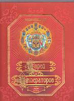 Энциклопедия царей императоров. Россия IX-XX вв