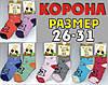 """Детские носки цветные для девочек демисезонные х/б """"Корона"""" 26-31 размер C3513 НДД-08210"""