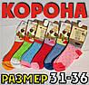"""Детские носки цветные для девочек демисезонные х/б """"Корона"""" 31-36 размер C3513 НДД-08211"""