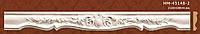 Декоративный элемент к молдингу НМ-43148-2