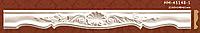 Декоративный элемент к молдингу НМ-43148-1