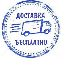 Дарим в подарок - Бесплатную доставку по Украине 11