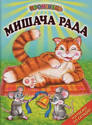 Мишача рада. Українські народні казки