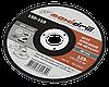 Круг отрезной 115х1.0х22.2мм по металлу MAXIDRILL