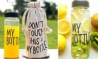 Пластиковая бутылка My Bottle - спортивная бутылка