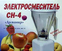 Электросмеситель СН-4 (блендер+кофемолка), 140 вт.(г.Армавир,Россия) продам постоянно оптом и в розницу,Харько