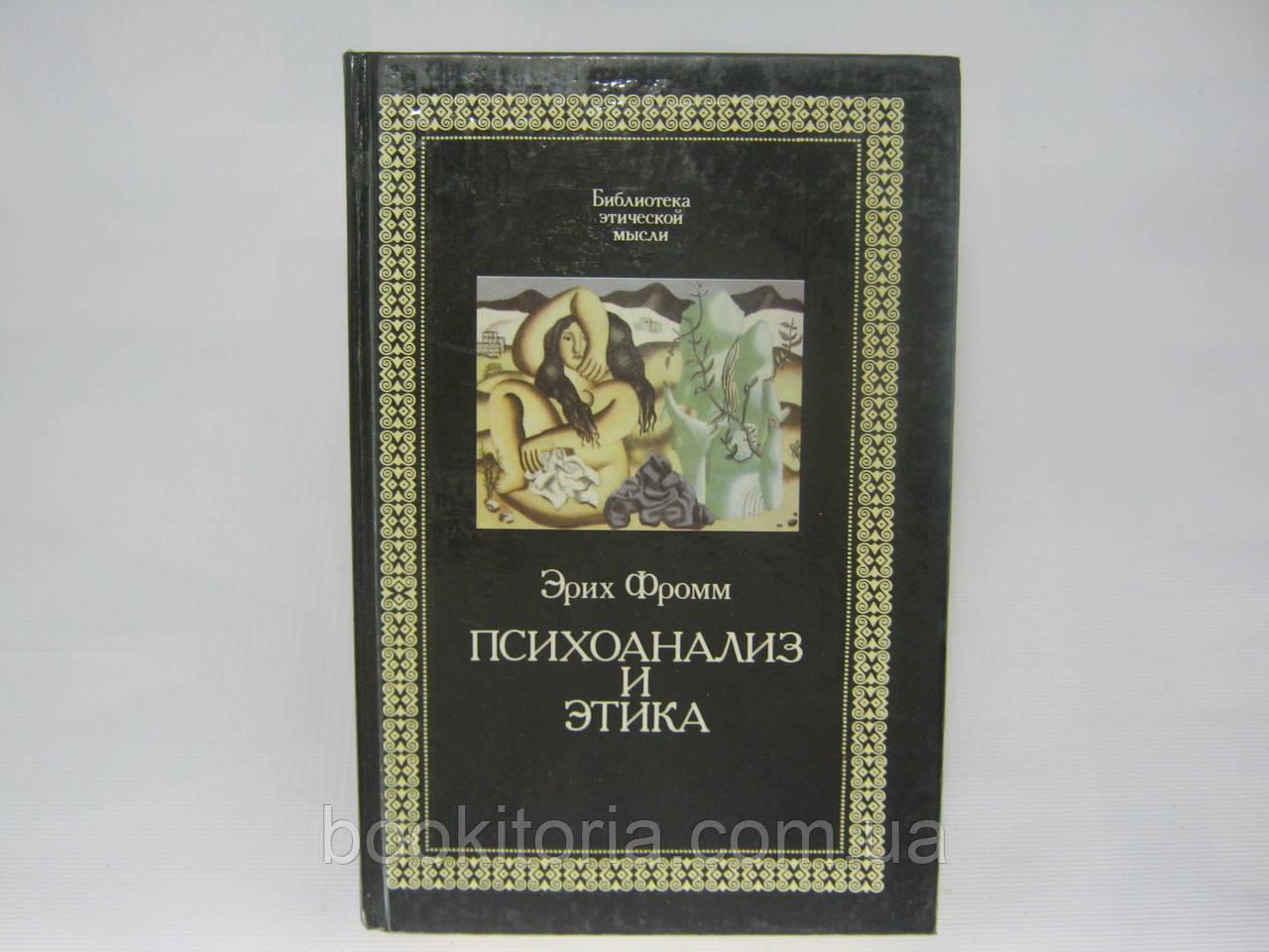 Фромм Э. Психоанализ и этика (б/у).
