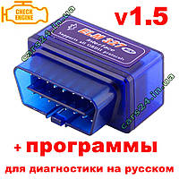 Сканер Адаптер ELM327 v 1.5 (ЕЛМ 327) mini Bluetooth OBD 2 II ОБД 2 elm 327 Автосканер