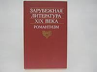 Зарубежная литература XIX века. Романтизм (б/у).