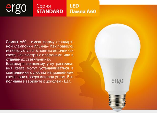 Ergo LED A60 E27
