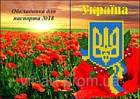 "Обложка на паспорт под вышивку бисером ""Україна - маки"""