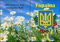 "Обложка на паспорт под вышивку бисером ""Україна - ромашки"""