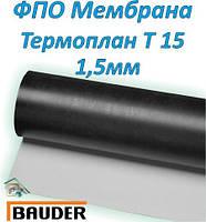 Кровельная ФПО мембрана Баудер ТЕРМОПЛАН Т15 1,5 мм