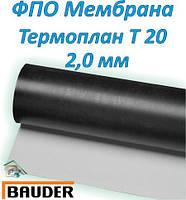 Кровельная ФПО мембрана Баудер ТЕРМОПЛАН Т20 2,0 мм