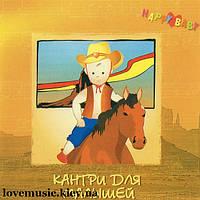 Музыкальный сд диск КАНТРИ ДЛЯ МАЛЫШЕЙ (2005) (audio cd)