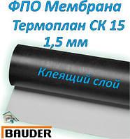 Кровельная ФПО клеющая мембрана Баудер ТЕРМОПЛАН СК 15 1,5мм, фото 1