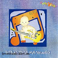 Музыкальный сд диск ЭЛВИС ДЛЯ МАЛЫШЕЙ (2005) (audio cd)
