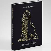 Психология лидера 8-е изд Менегетти А