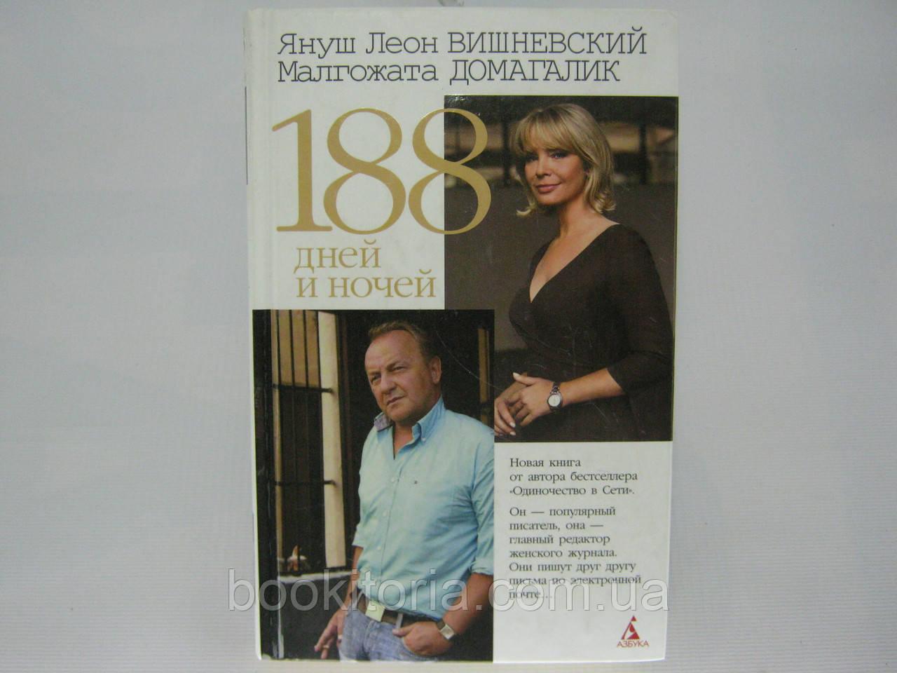 Вишневский Я.Л., Домагалик М. 188 дней и ночей (б/у).