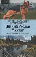Верный Руслан. Г. Владимов., Мухтар. И. Меттер (Верные, отважные, свободные)