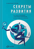 Секреты развития: Как, чередуя инновации и системные изменения, развивать лидерство и управление Рятов К