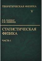 Теоретическая физика. В 10 томах. Том 5. Статистическая физика. В 2 частях. Часть 1