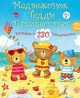 Медвежонок Тедди путешествует (+ наклейки), 978-5-4366-0248-6