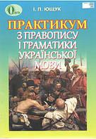 Практикум з правопису і граматики української мови.Посібник.